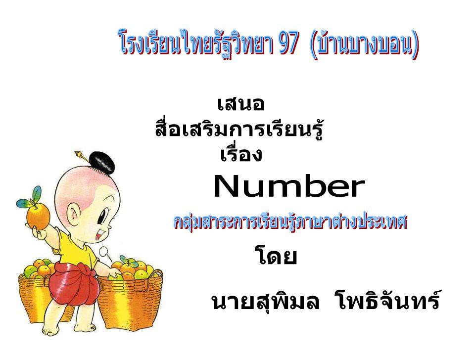 วัตถุประสงค์ 1.ให้นักเรียนสามารถอ่านคำศัพท์จำนวน 1-10 ได้ 2.