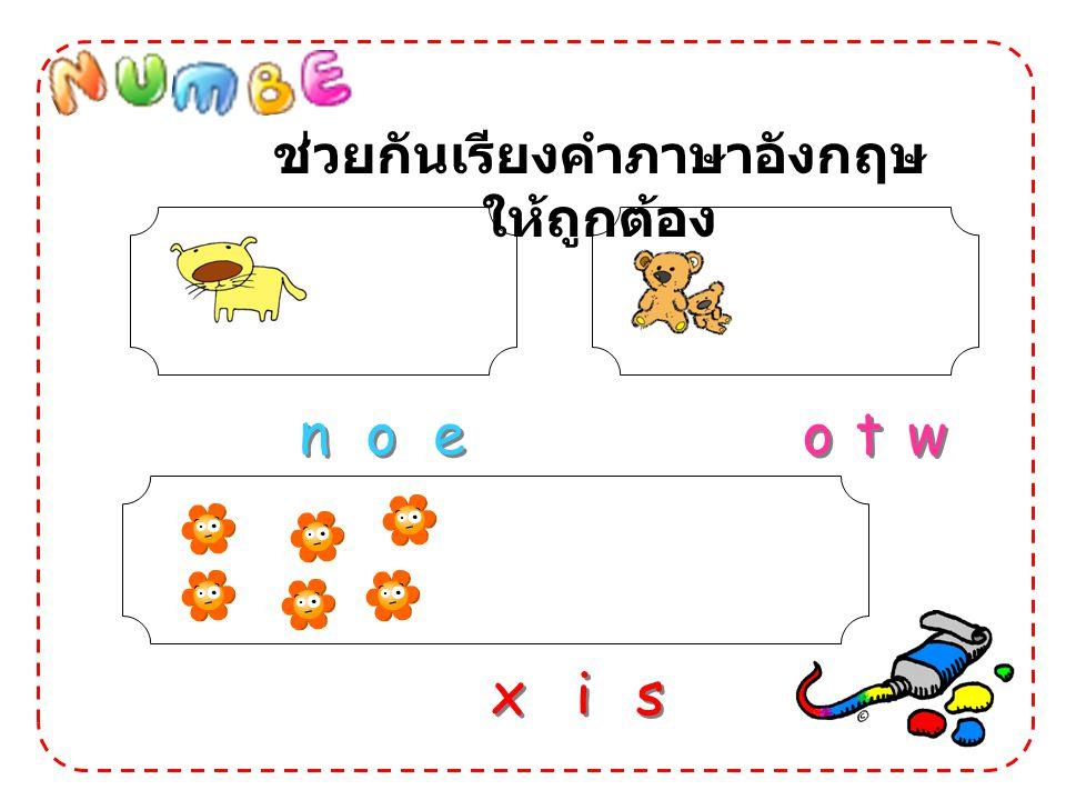 ช่วยกันเรียงคำภาษาอังกฤษ ให้ถูกต้อง x x i i s s n n o o e e o o t t w w