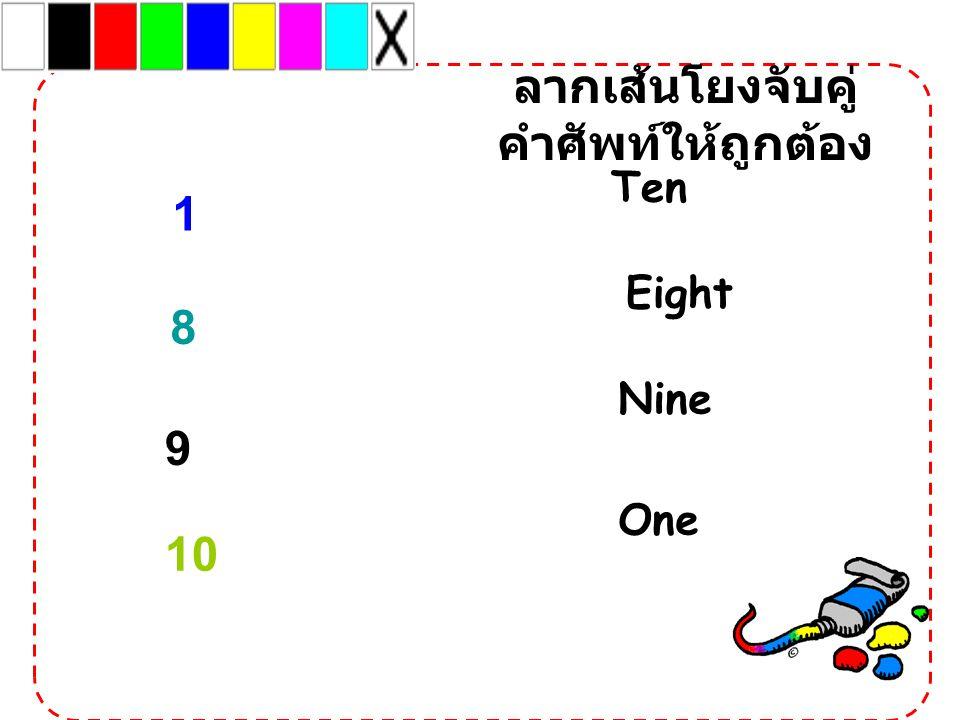 One Ten Eight Nine ลากเส้นโยงจับคู่ คำศัพท์ให้ถูกต้อง 1 8 9 10