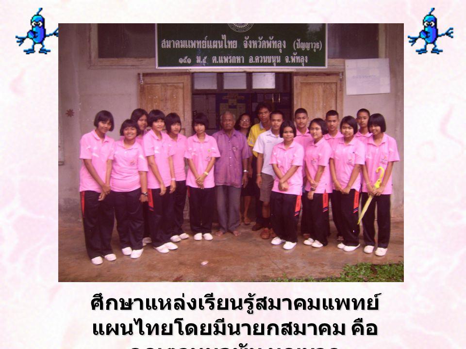 ศึกษาแหล่งเรียนรู้สมาคมแพทย์ แผนไทยโดยมีนายกสมาคม คือ คุณตาหมอพัน บุญมาก