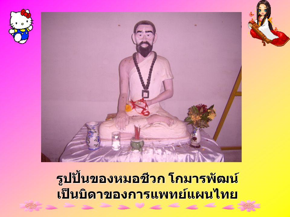 รูปปั้นของหมอชีวก โกมารพัฒน์ เป็นบิดาของการแพทย์แผนไทย