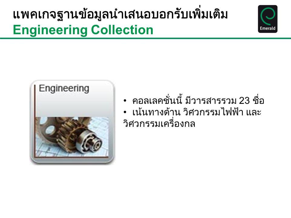 แพคเกจฐานข้อมูลนำเสนอบอกรับเพิ่มเติม Engineering Collection คอลเลคชั่นนี้ มีวารสารรวม 23 ชื่อ เน้นทางด้าน วิศวกรรมไฟฟ้า และ วิศวกรรมเครื่องกล