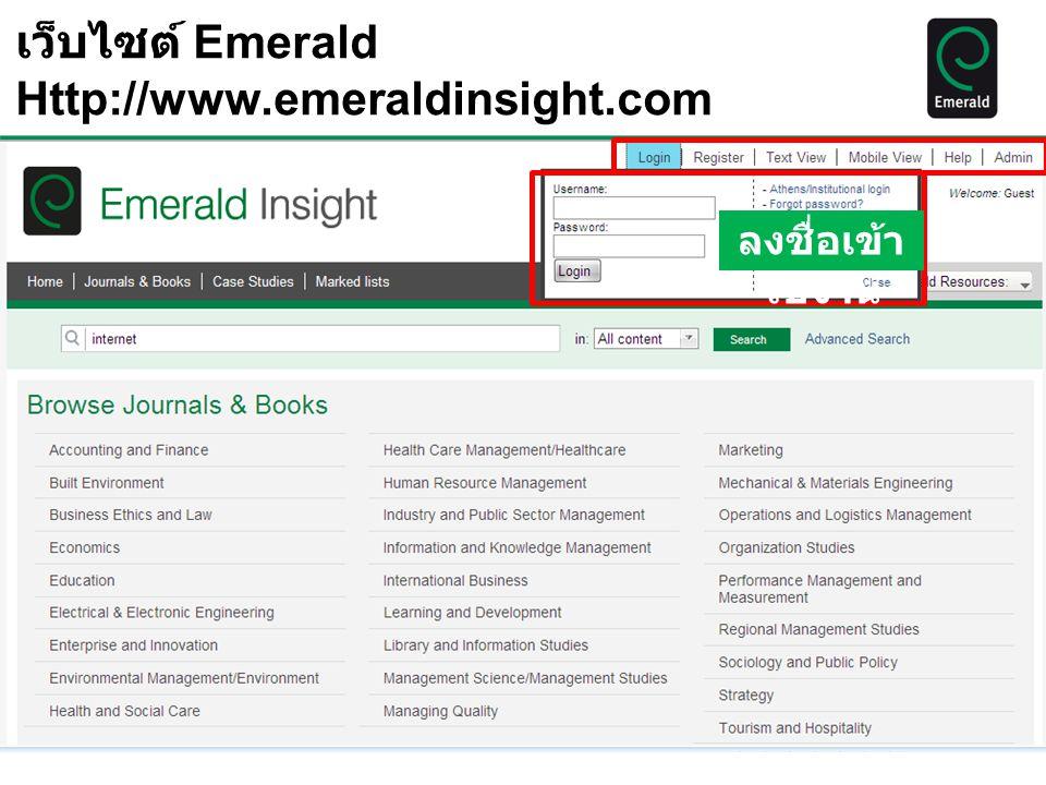 เว็บไซต์ Emerald Http://www.emeraldinsight.com ลงชื่อเข้า ใช้งาน
