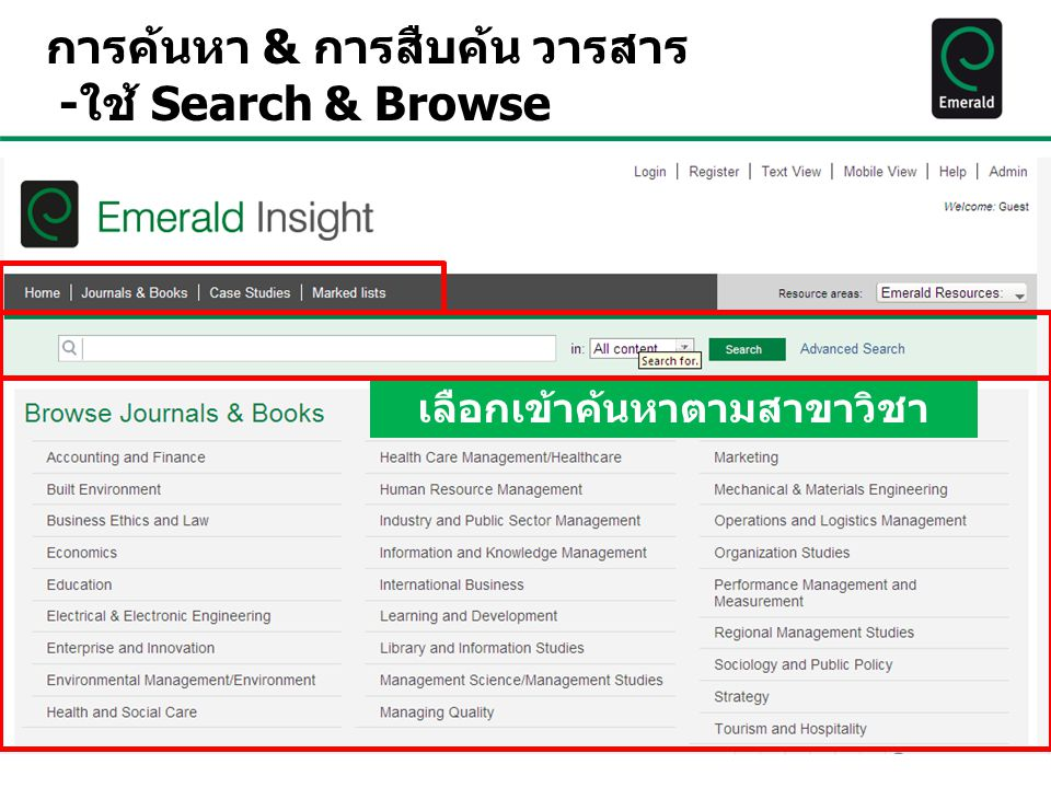 การค้นหา & การสืบค้น วารสาร -ใช้ Search & Browse เลือกเข้าค้นหาตามสาขาวิชา