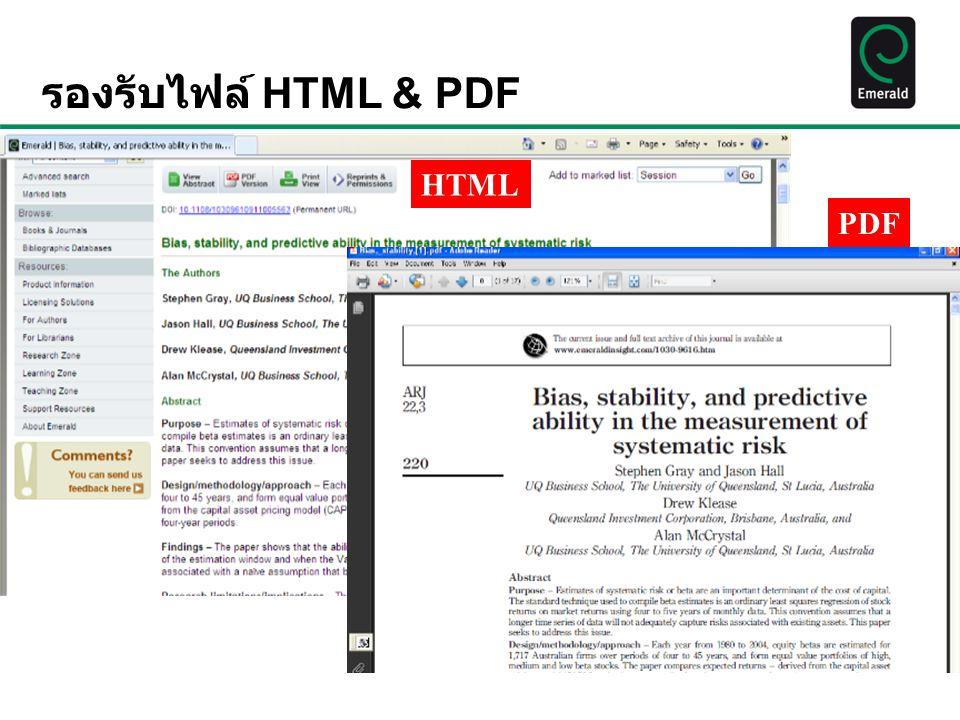รองรับไฟล์ HTML & PDF HTML PDF