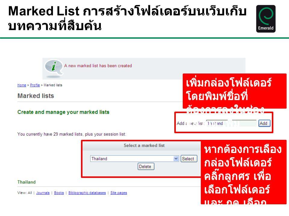 Marked List การสร้างโฟล์เดอร์บนเว็บเก็บ บทความที่สืบค้น