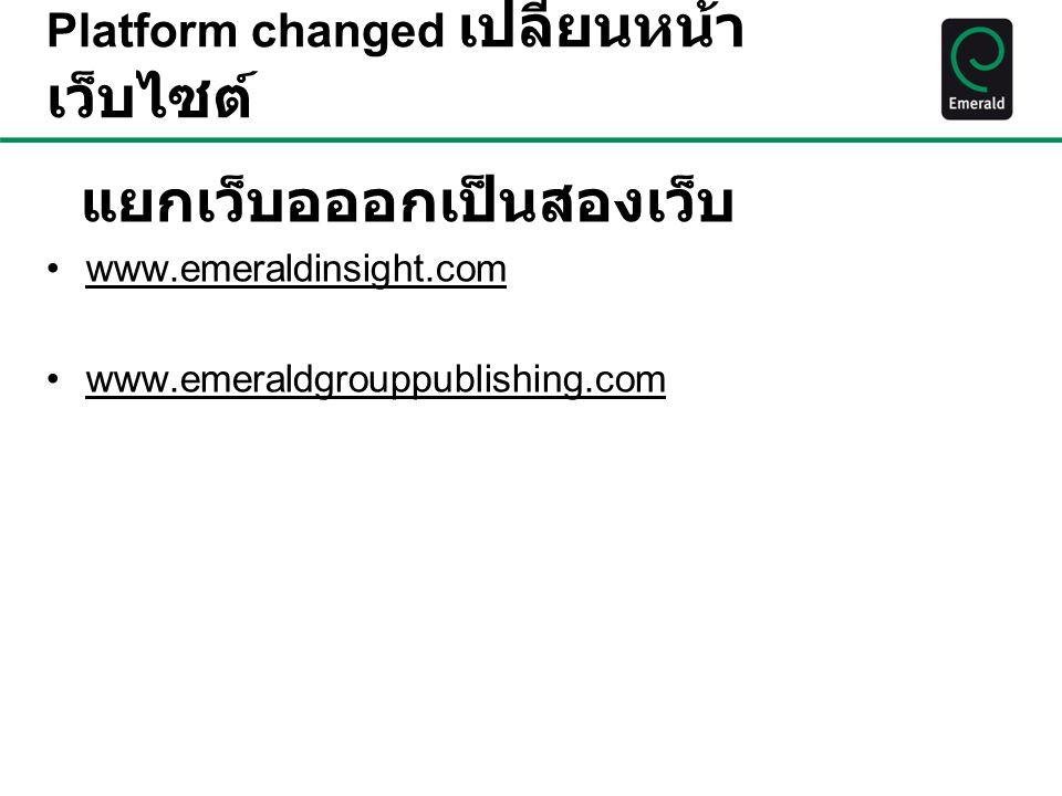 Platform changed เปลี่ยนหน้า เว็บไซต์ แยกเว็บอออกเป็นสองเว็บ www.emeraldinsight.com www.emeraldgrouppublishing.com
