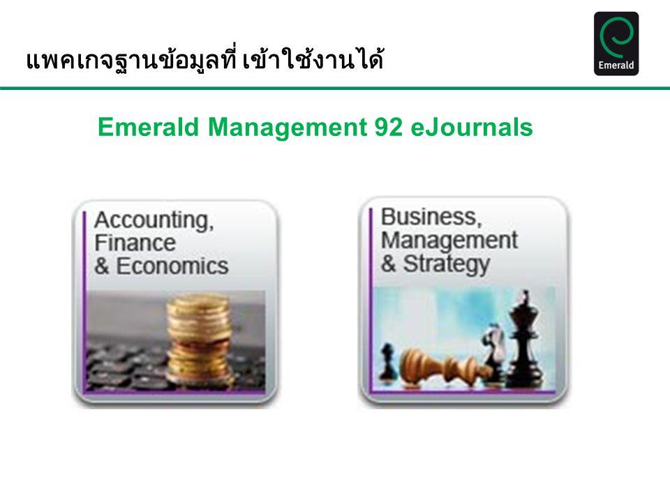 แพคเกจฐานข้อมูลที่ เข้าใช้งานได้ Emerald Management 92 eJournals