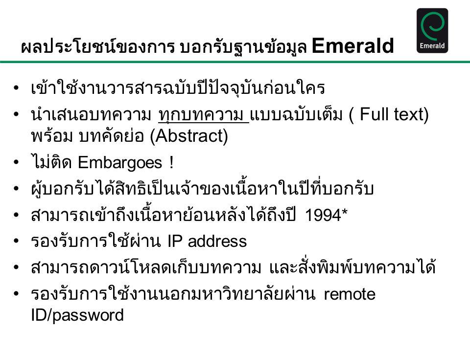 ผลประโยชน์ของการ บอกรับฐานข้อมูล Emerald เข้าใช้งานวารสารฉบับปีปัจจุบันก่อนใคร นำเสนอบทความ ทุกบทความ แบบฉบับเต็ม ( Full text) พร้อม บทคัดย่อ (Abstract) ไม่ติด Embargoes .