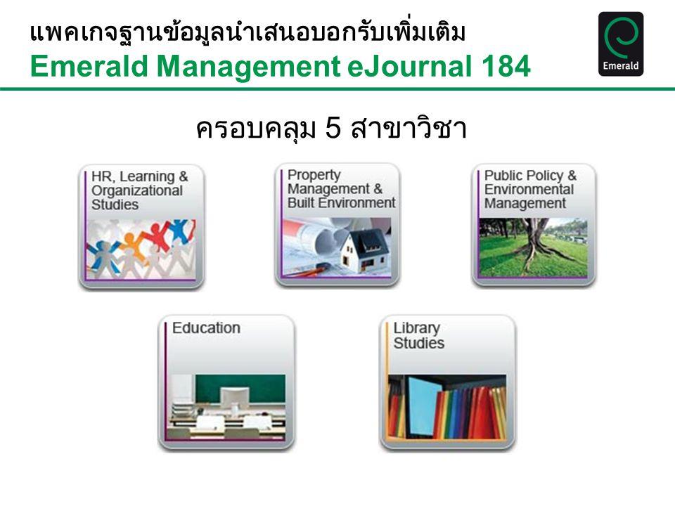 แพคเกจฐานข้อมูลนำเสนอบอกรับเพิ่มเติม Emerald Management eJournal 184 ครอบคลุม 5 สาขาวิชา