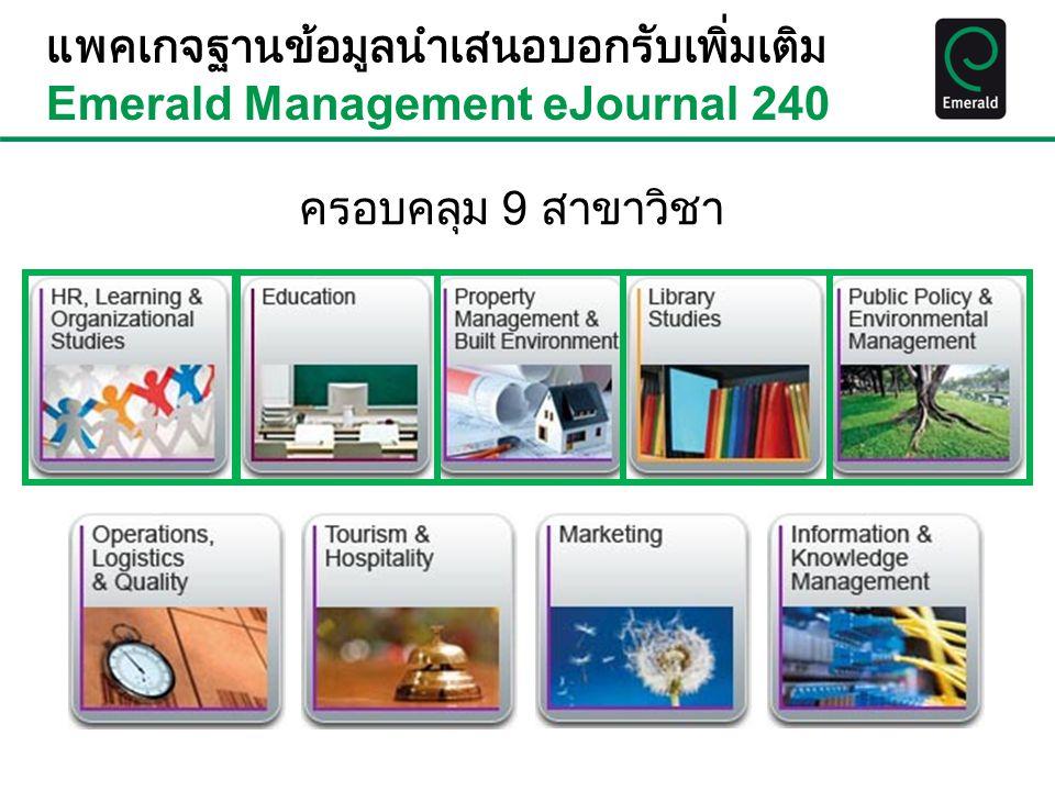 แพคเกจฐานข้อมูลนำเสนอบอกรับเพิ่มเติม Emerald Management eJournal 240 ครอบคลุม 9 สาขาวิชา