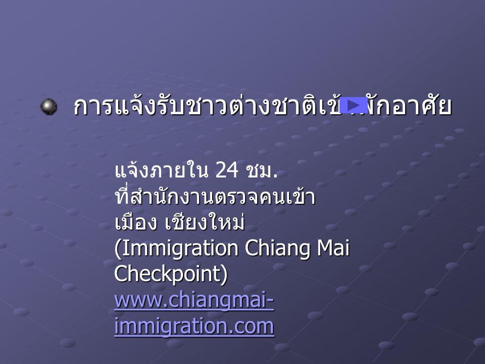 การแจ้งรับชาวต่างชาติเข้าพักอาศัย การแจ้งรับชาวต่างชาติเข้าพักอาศัย แจ้งภายใน 24 ชม. สำนักงานตรวจคนเข้า เมือง เชียงใหม่ (Immigration Chiang Mai Checkp