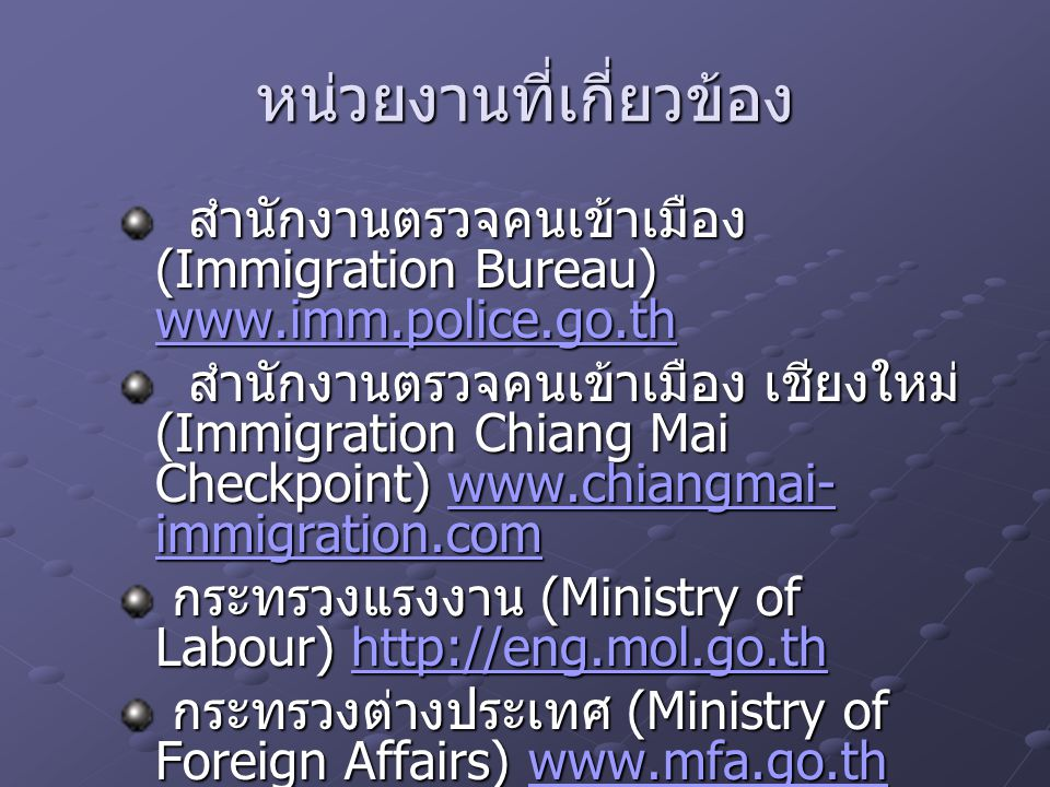 หน่วยงานที่เกี่ยวข้อง สำนักงานตรวจคนเข้าเมือง (Immigration Bureau) www.imm.police.go.th สำนักงานตรวจคนเข้าเมือง (Immigration Bureau) www.imm.police.go