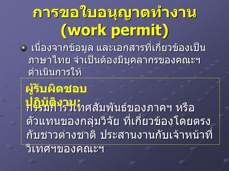 การขอใบอนุญาตทำงาน (work permit) เนื่องจากข้อมูล และเอกสารที่เกี่ยวข้องเป็น ภาษาไทย จำเป็นต้องมีบุคลากรของคณะฯ ดำเนินการให้ เนื่องจากข้อมูล และเอกสารท