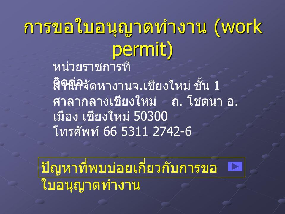 การขอใบอนุญาตทำงาน (work permit) สำนักจัดหางานจ. เชียงใหม่ ชั้น 1 ศาลากลางเชียงใหม่ ถ. โชตนา อ. เมือง เชียงใหม่ 50300 โทรศัพท์ 66 5311 2742-6 ปัญหาที่