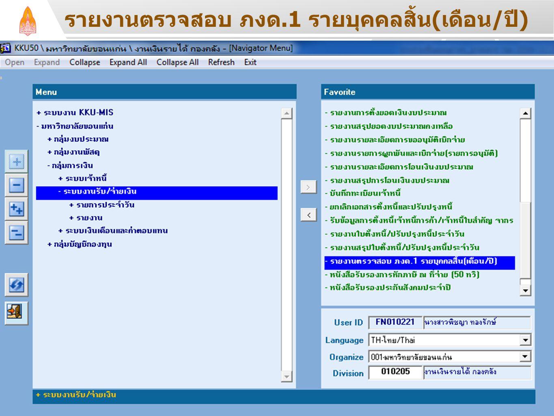 Contents รายงานตรวจสอบ ภงด.1 รายบุคคลสิ้น(เดือน/ปี)