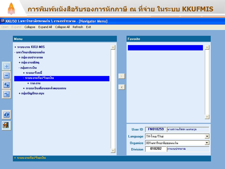 Contents การพิมพ์หนังสือรับรองการหักภาษี ณ ที่จ่าย ในระบบ KKUFMIS