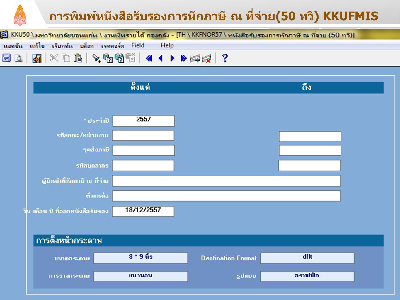 Contents การพิมพ์หนังสือรับรองการหักภาษี ณ ที่จ่าย(50 ทวิ) KKUFMIS