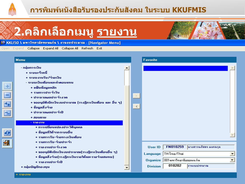 2.คลิกเลือกเมนู รายงาน การพิมพ์หนังสือรับรองประกันสังคม ในระบบ KKUFMIS