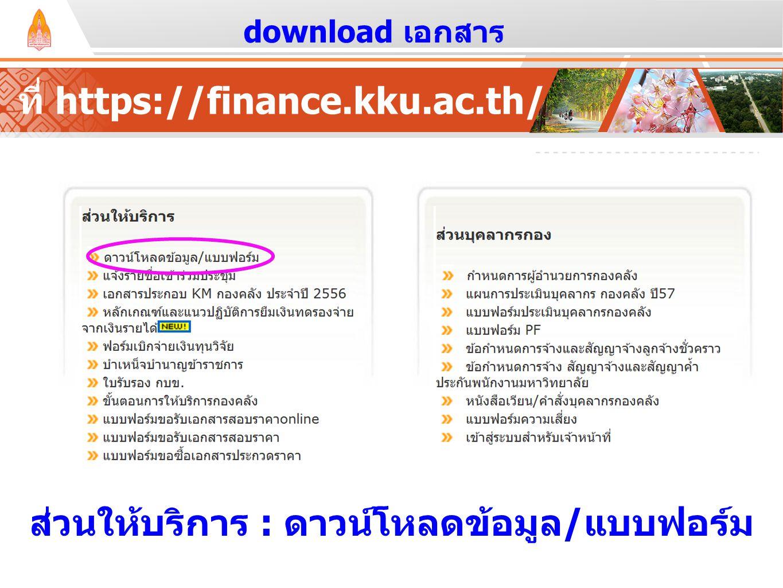 download เอกสาร ที่ https://finance.kku.ac.th/ ส่วนให้บริการ : ดาวน์โหลดข้อมูล/แบบฟอร์ม