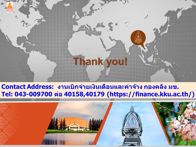 Thank you! Contact Address: งานเบิกจ่ายเงินเดือนและค่าจ้าง กองคลัง มข. Tel: 043-009700 ต่อ 40158,40179 (https://finance.kku.ac.th/)