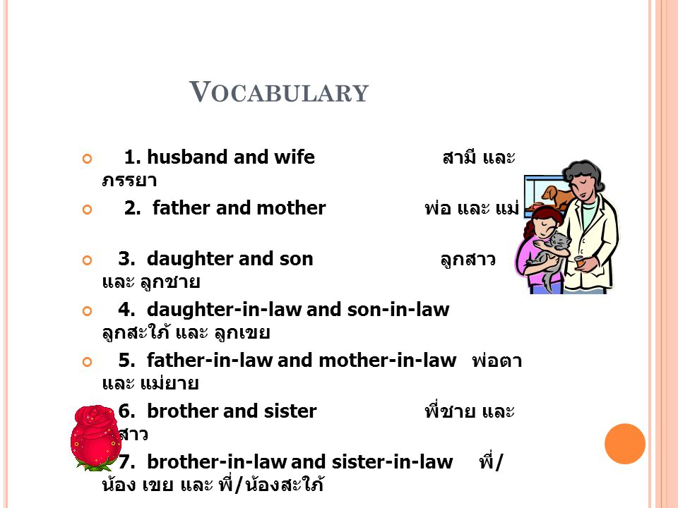 8.grand father and grand mother ตา และยาย 9.