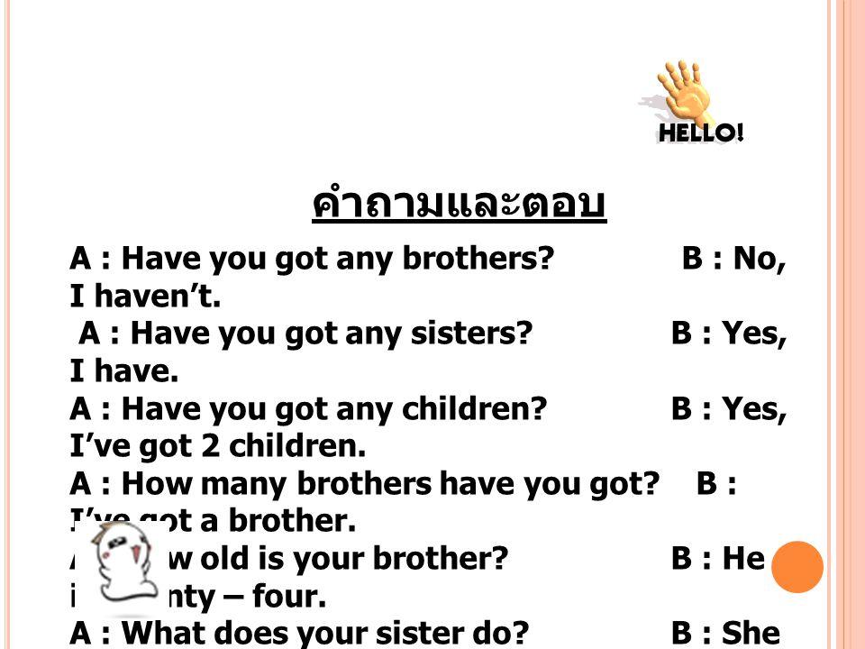 คำถามและคำตอบ A : How old is your father.B : He is forty – five years old.