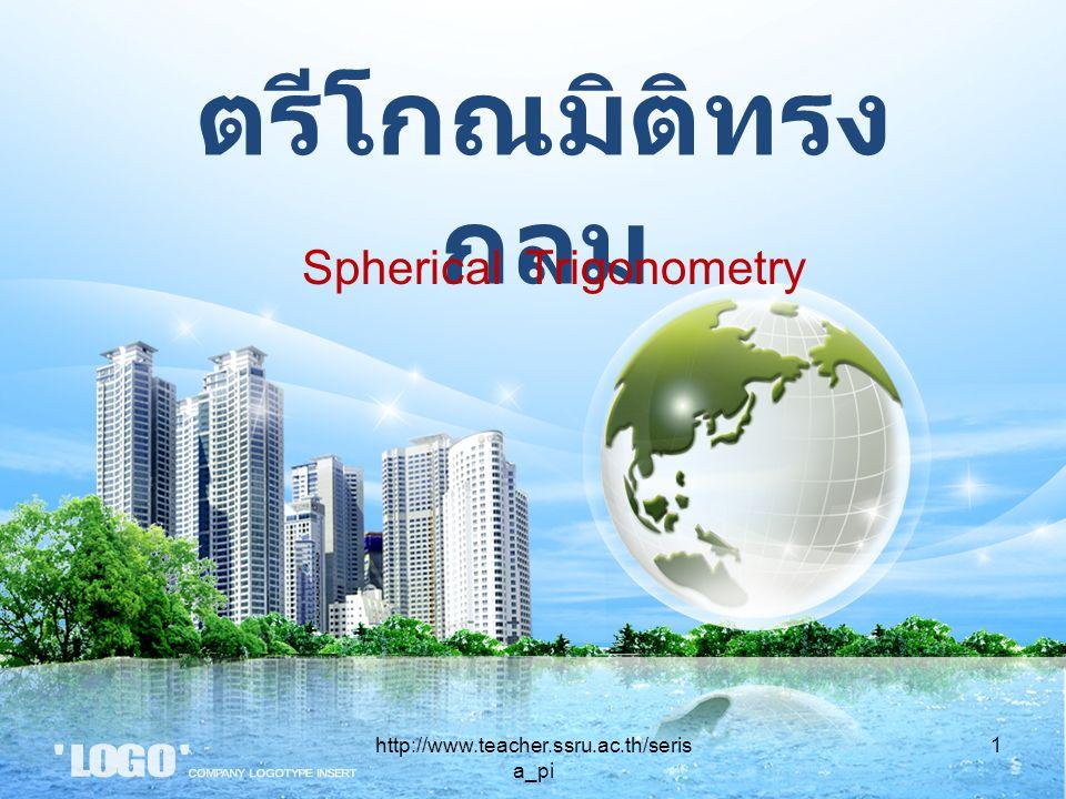 ตรีโกณมิติทรง กลม Spherical Trigonometry 1http://www.teacher.ssru.ac.th/seris a_pi