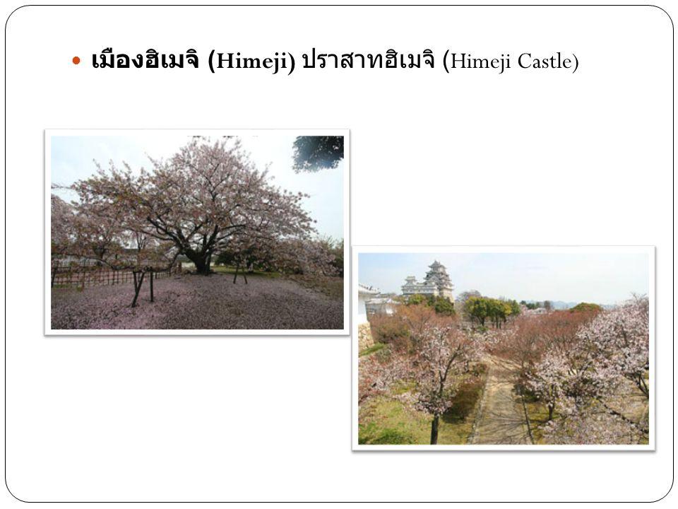 เมืองฮิเมจิ (Himeji) ปราสาทฮิเมจิ (Himeji Castle)