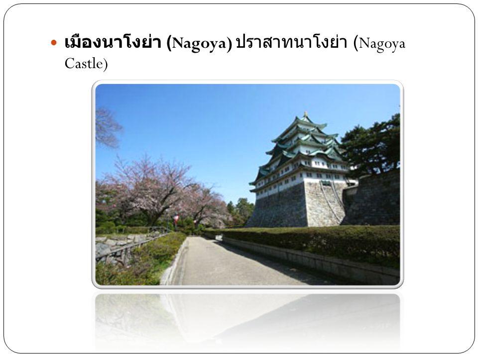 เมืองนาโงย่า (Nagoya) ปราสาทนาโงย่า (Nagoya Castle)