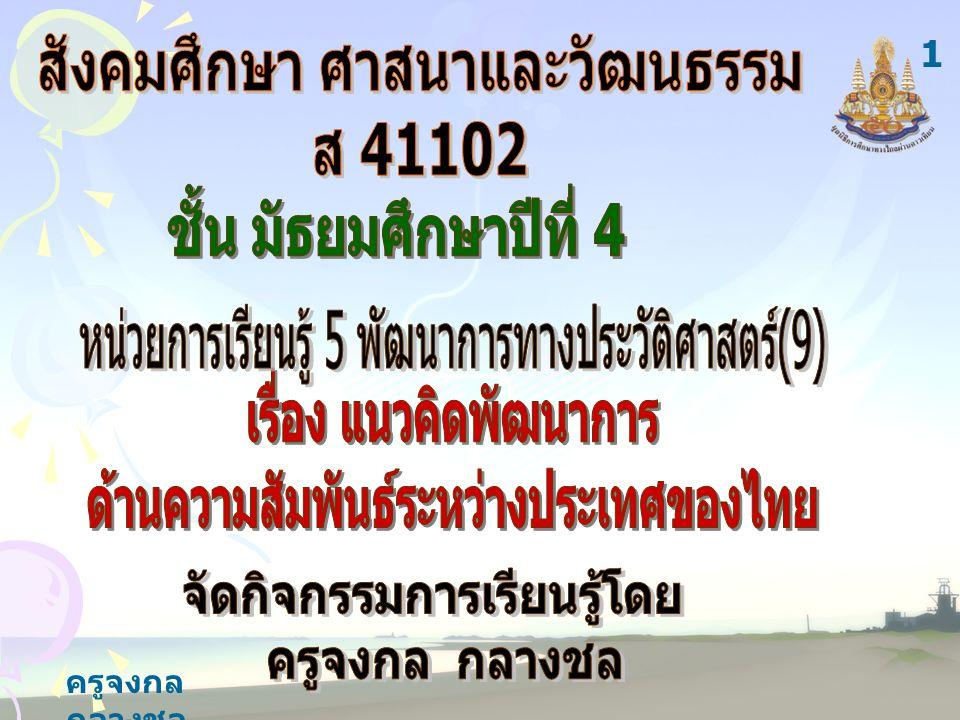 ครูจงกล กลางชล 5.ลักษณะสำคัญในการดำเนิน การต่างประเทศของไทยสมัย ติดต่อกับประเทศตะวันตกคือ ก.