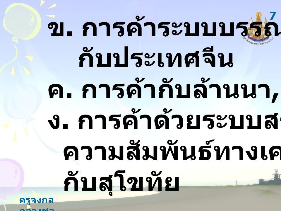 ครูจงกล กลางชล 3.ความสัมพันธ์ระหว่างประเทศ ของไทยสมัยธนบุรีเป็นไปใน ลักษณะใด ก.