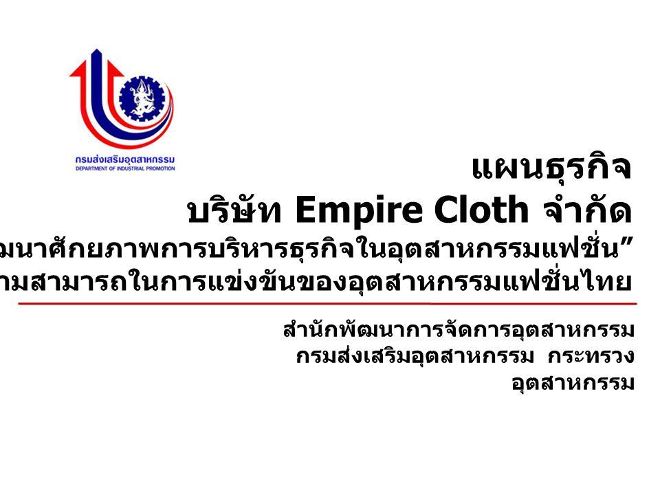 """แผนธุรกิจ บริษัท Empire Cloth จำกัด กิจกรรม """" การพัฒนาศักยภาพการบริหารธุรกิจในอุตสาหกรรมแฟชั่น """" ภายใต้ โครงการพัฒนาขีดความสามารถในการแข่งขันของอุตสาห"""