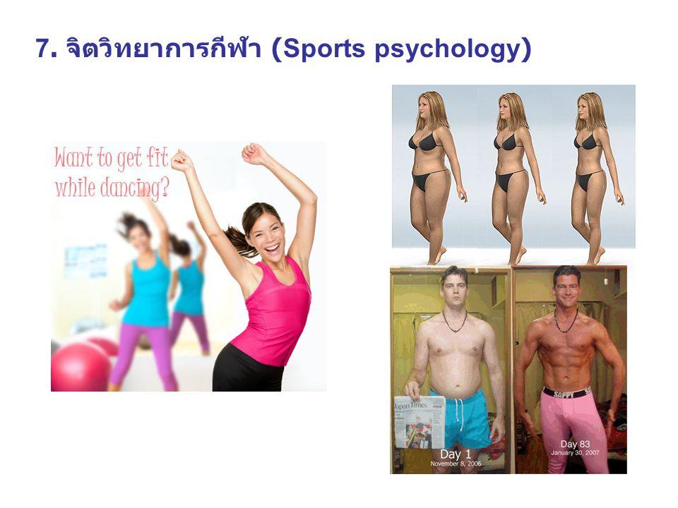 8. การจัดการการการ กีฬา (Sports Management)