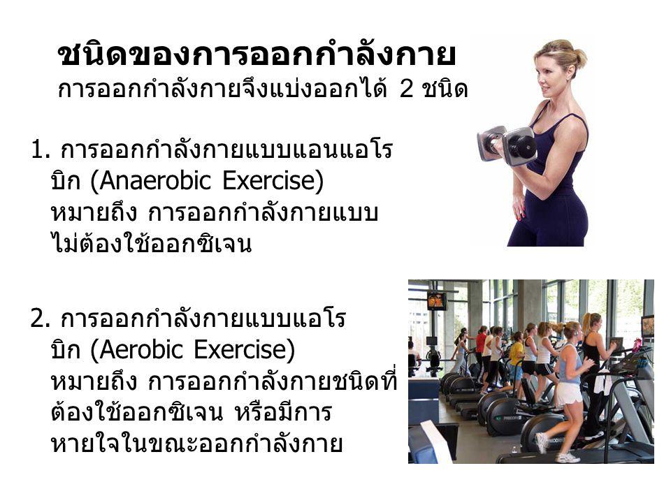 หลักและวิธีการออก กำลังกาย 1. ความหนักของการ ออกกำลังกาย
