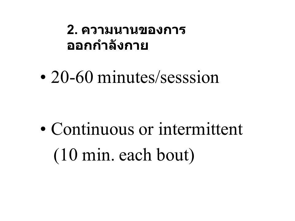 2. ความนานของการ ออกกำลังกาย 20-60 minutes/sesssion Continuous or intermittent (10 min. each bout)