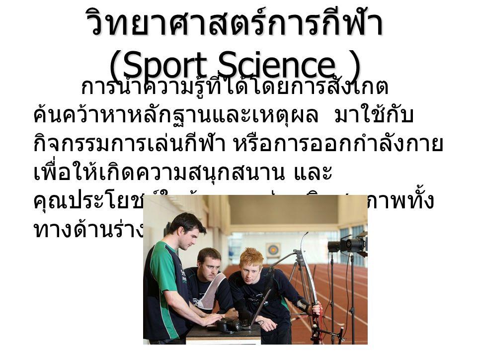 เวชศาสตร์การกีฬาโภชนาการการกีฬา จิตวิทยาการกีฬา เทคโนโลยีการกีฬา การจัดการกีฬา ชีวกลศาสตร์ สรีรวิทยากายวิภาคศาสตร์ วิทยาศาสตร์การกีฬาประกอบด้วยการ ประยุกต์ใช้ความรู้จากศาสตร์สาขาต่าง ๆ ดังต่อไปนี้