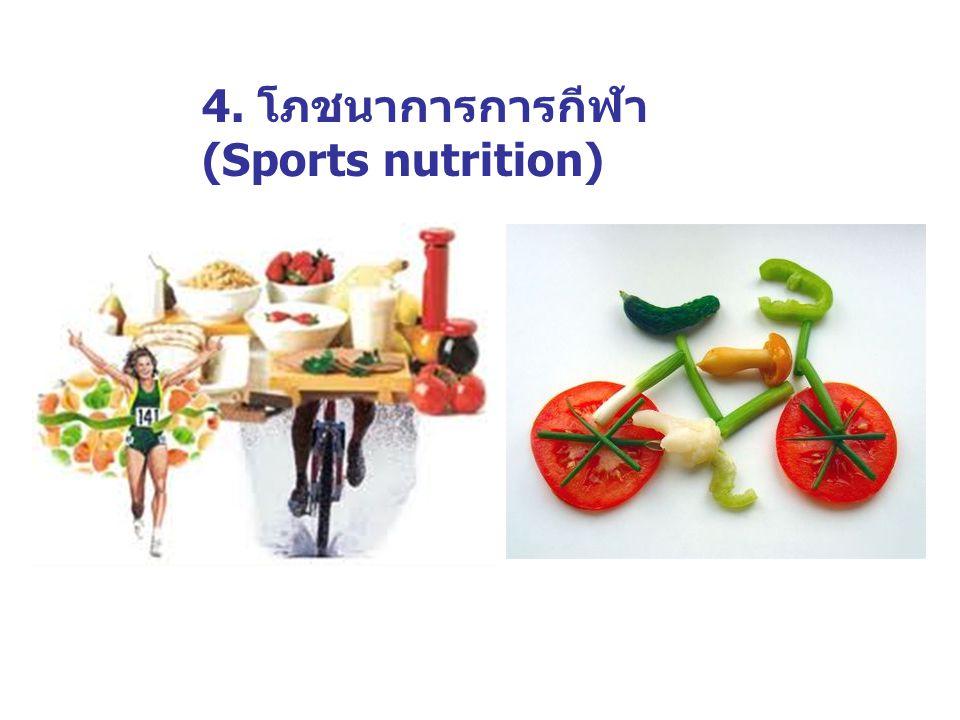5. เวชศาสตร์การ กีฬา (Sports medicine)