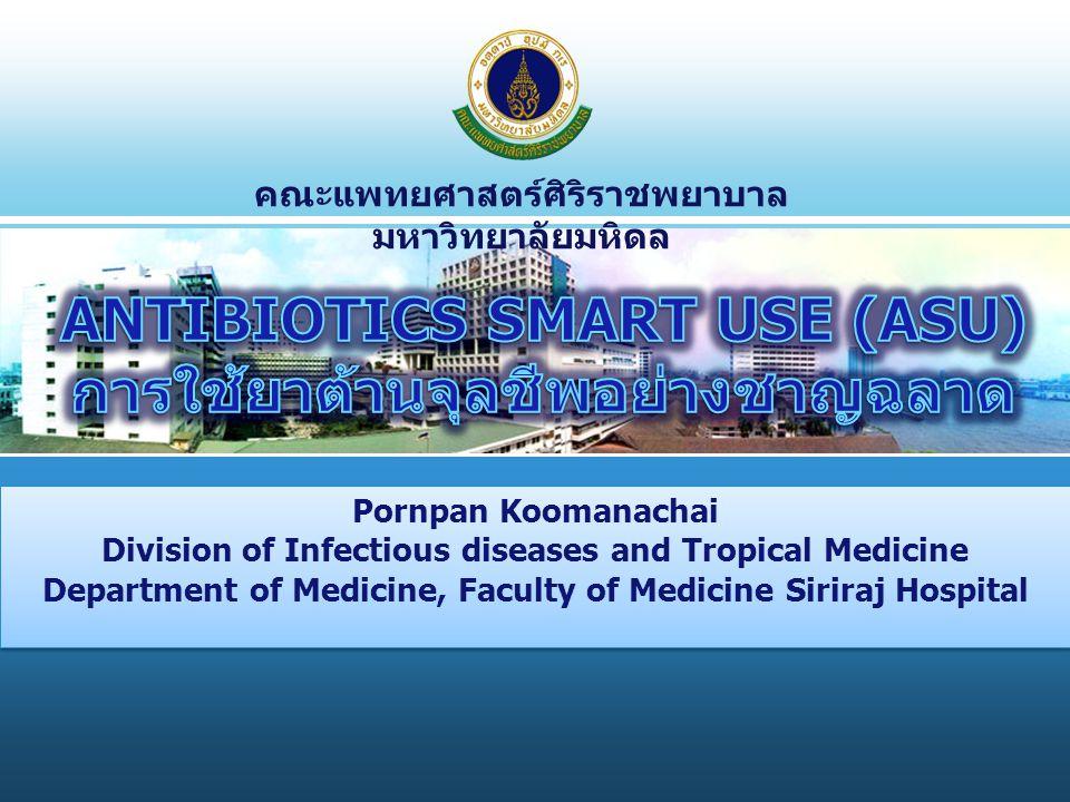 คณะแพทยศาสตร์ศิริราช พยาบาล มหาวิทยาลัยมหิดล Bioavailability of oral antibiotics > 95%90-95%80-89%< 80% CephalexinClindamycinAmoxicillinAmoxycillin/ Clavulanic acid CotrimoxazoleDoxycyclineAmpicillin/ Sulbactam Clarithromycin LevofloxacinOfloxacinCiprofloxacinDicloxacillin LinezolidTetracyclineCefditoren pivoxil MetronidazoleCefixime Ceftibuten Cefuroxime axetil Cefpodoxime proxitil Keflex Meiact Cefspan Vantin Zinacef Cedax