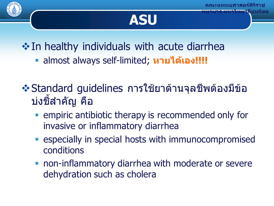 คณะแพทยศาสตร์ศิริราช พยาบาล มหาวิทยาลัยมหิดล ASU  In healthy individuals with acute diarrhea  almost always self-limited; หายได้เอง!!!.
