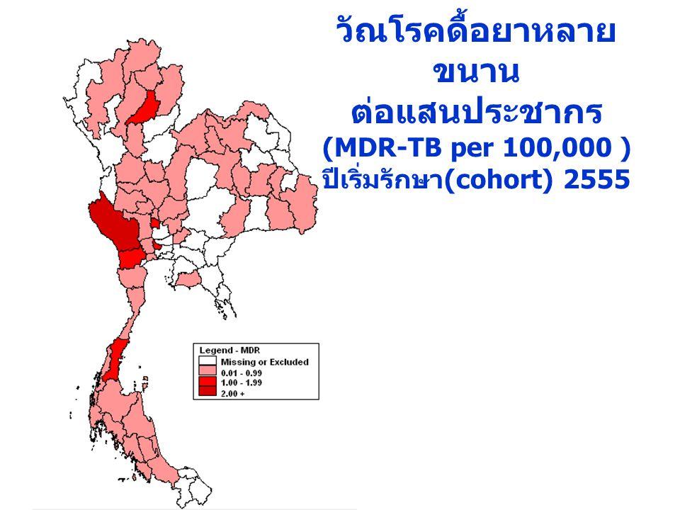 วัณโรคดื้อยาหลาย ขนาน ต่อแสนประชากร (MDR-TB per 100,000 ) ปีเริ่มรักษา (cohort) 2555