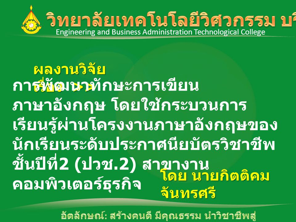 Engineering and Business Administration Technological College จบการนำเสนอ ขอบคุณครับ