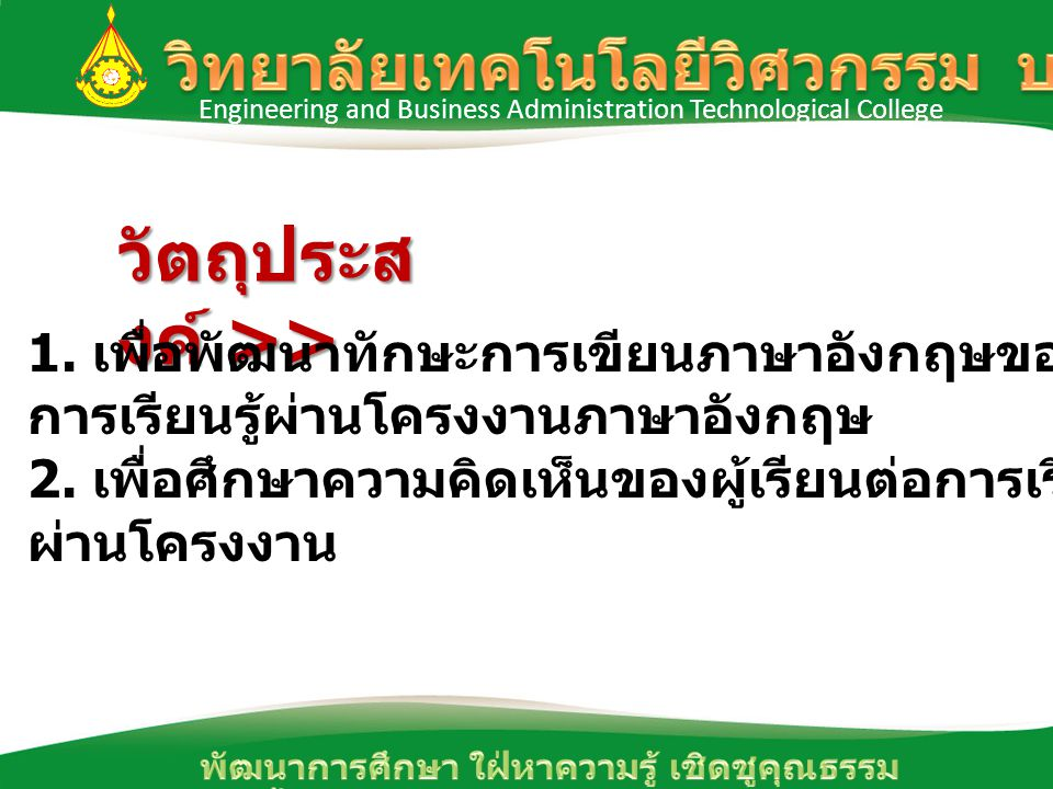 Engineering and Business Administration Technological College วัตถุประส งค์ >> 1.