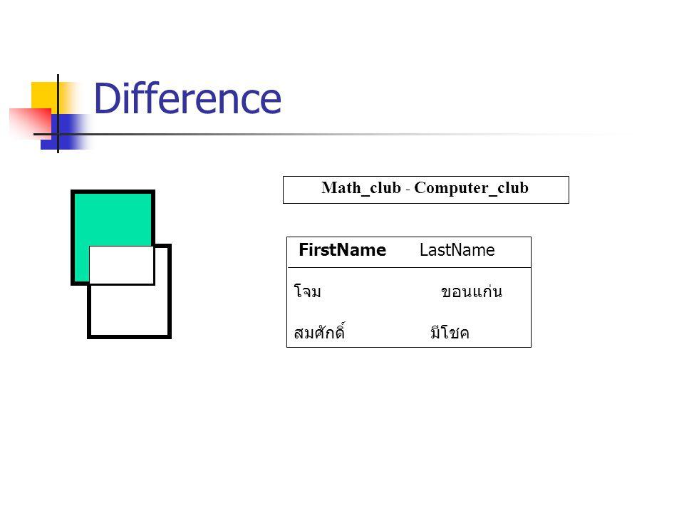 Difference Math_club - Computer_club FirstName LastName โจม ขอนแก่น สมศักดิ์ มีโชค