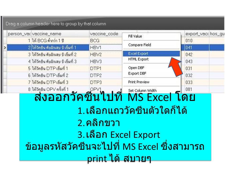 ส่งออกวัคซีนไปที่ MS Excel โดย 1. เลือกแถววัคซีนตัวใดก็ได้ 2. คลิกขวา 3. เลือก Excel Export ข้อมูลรหัสวัคซีนจะไปที่ MS Excel ซึ่งสามารถ print ได้ สบาย