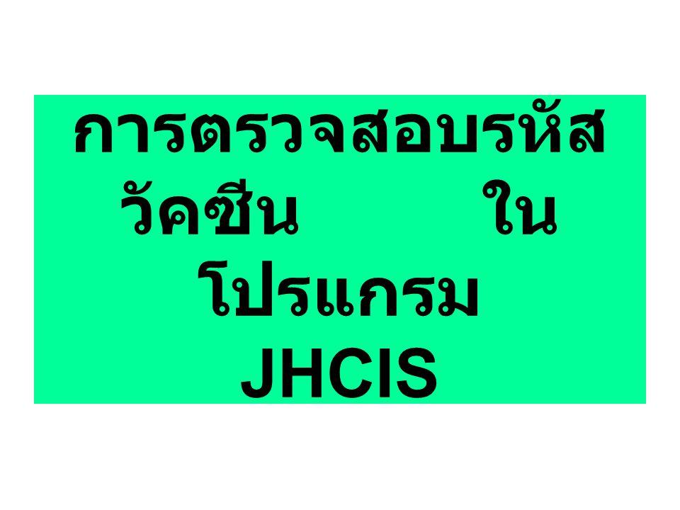 การตรวจสอบรหัส วัคซีน ใน โปรแกรม JHCIS