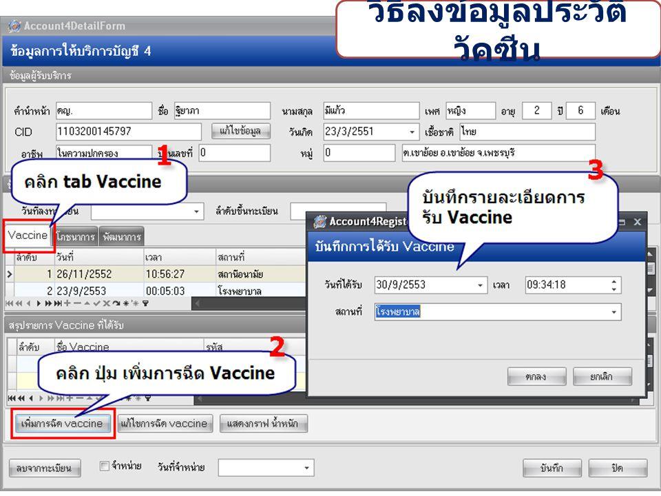 วิธีลงข้อมูลประวัติ วัคซีน