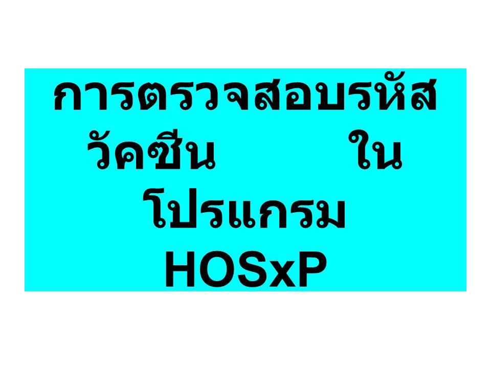 การตรวจสอบรหัส วัคซีน ใน โปรแกรม HOSxP