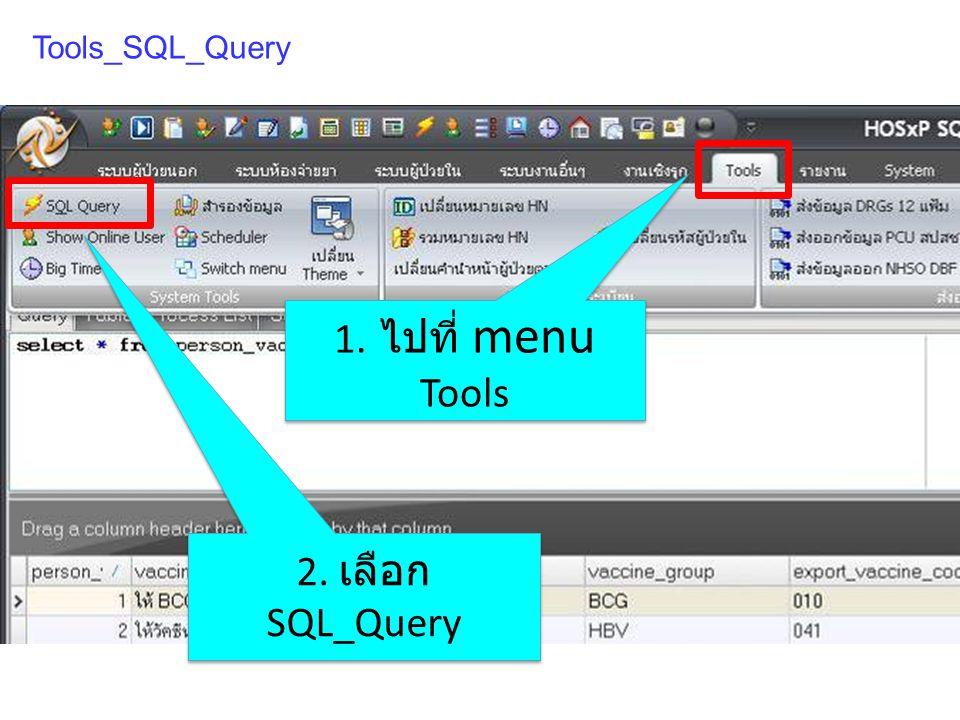 1. ไปที่ menu Tools 2. เลือก SQL_Query Tools_SQL_Query