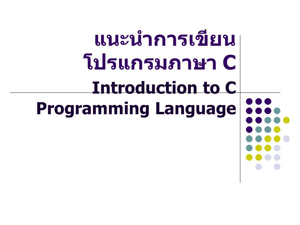 แนะนำการเขียน โปรแกรมภาษา C Introduction to C Programming Language